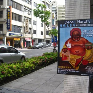 Derek Murphy Buddha McDonalds Painting Contemporary Art